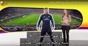 تقرير لقناة ألمانية عن طفل سوري خطف الأنظار في فنيات كرة القدم