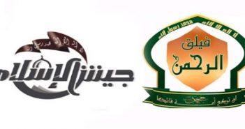 جيش الإسلام يوافق على التفاوض والتنسيق مع فيلق الرحمن