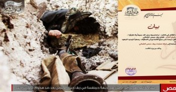 فيلق الشام يعلن إنضمامه لغرفة عمليات ريف حمص الشمالي