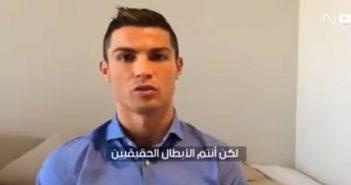 بالفيديو: رونالدو يوجه رسالة لأطفال سوريا.. أنتم الأبطال الحقيقيون