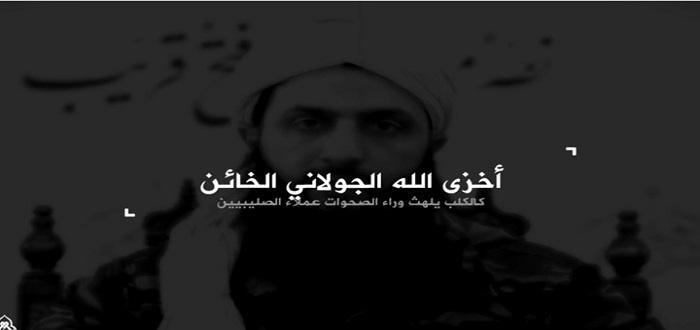 """بالفيديو: إصدار جديد لأنصار تنظيم الدولة يصف الجولاني بـ""""الكلب الخائن"""""""