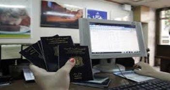 نظام يلغي تمديد جوازات السفر نهائيا ويحدد رسوما جديدة لتجديدها