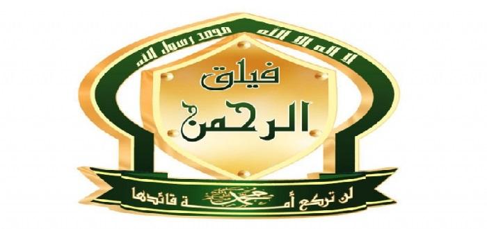 فيلق الرحمن: جيش الإسلام اعتدى علينا بذريعة القضاء على هيئة تحرير الشام