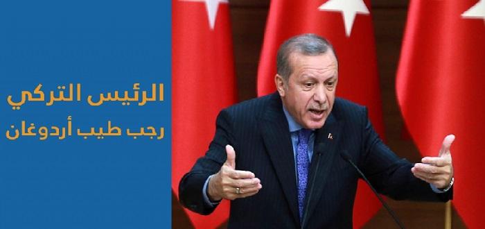 أردوغان: أنهينا الاستعداد للقضاء على إرهابيي عفرين ومنبج..وعلى أمريكا إزالة أعلامها وإلا سلمناها لهم بأيدينا