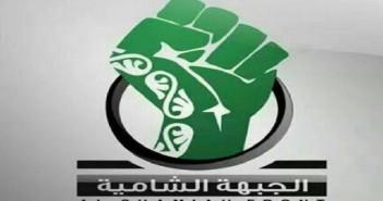 وقالت الجبهة الشامية على صفحتها