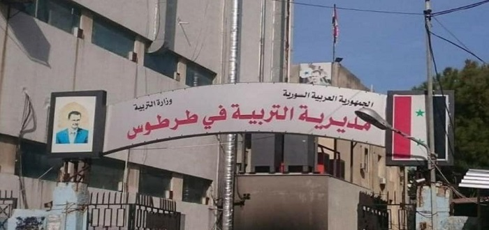 أهالي طرطوس يطالبون بشرطة داخل المدارس.. ما علاقة أبناء ضباط الأسد..؟